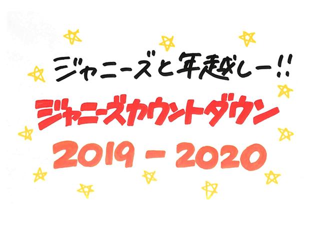カウントダウン 2020 ジャニーズ 2019
