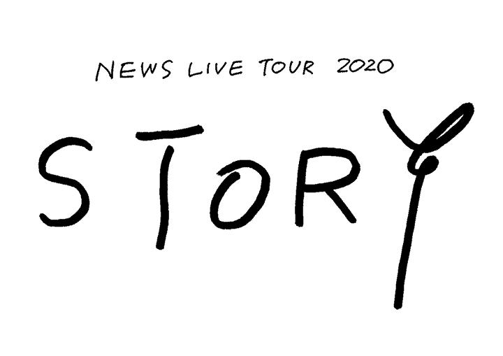 West ツアー 2020 ジャニーズ