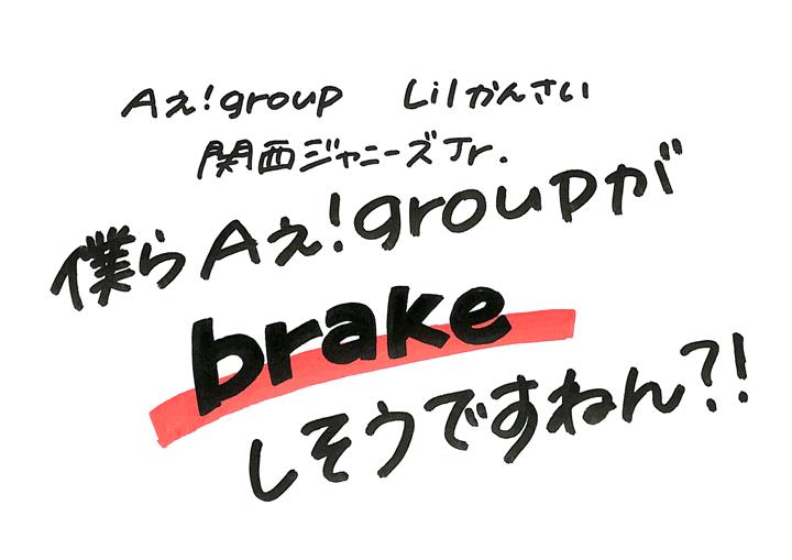 そうですね 僕ら brake が ぇ a group ん し