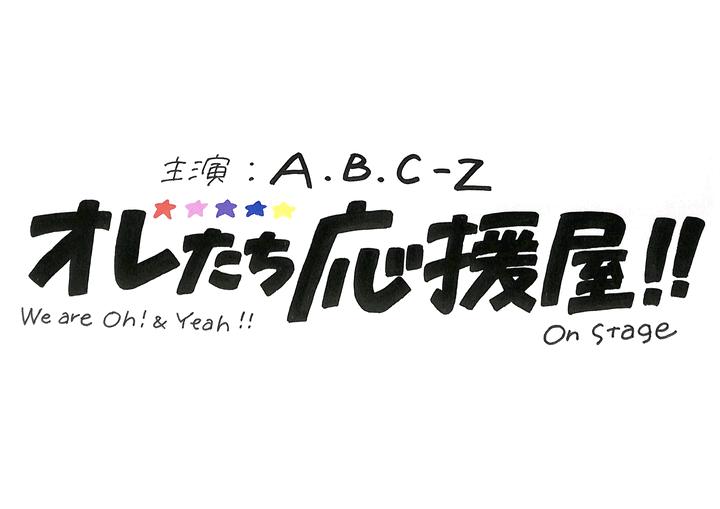 映画 応援 屋 俺 館 たち 映画『 オレたち応援屋!!』完成披露試写会と舞台挨拶情報