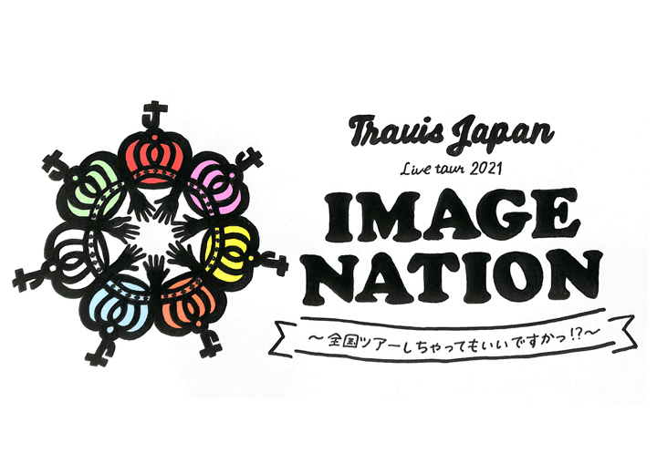 トラジャ「Travis Japan Live tour 2021 IMAGE NATION~全国ツアーしちゃってもいいですかっ!?~」(2021)(賛成コン 日程,グッズ,セトリ,レポ)